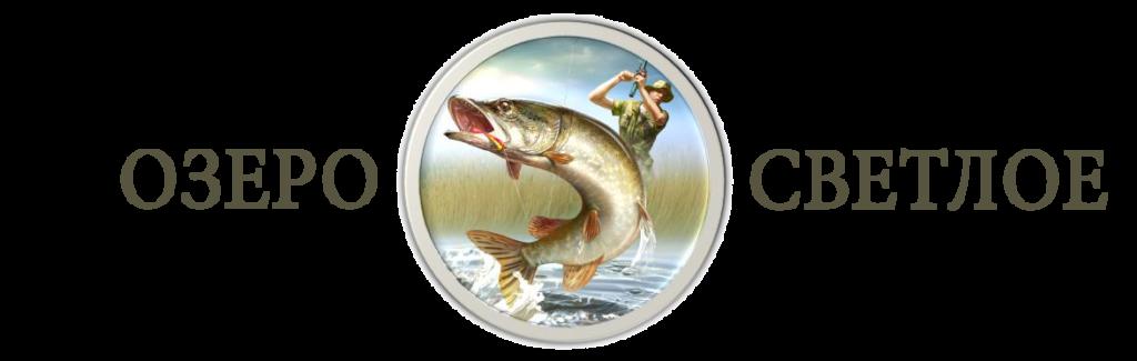 """Рыбалка и охота на базе отдыха """"ОЗЕРО СВЕТЛОЕ""""."""